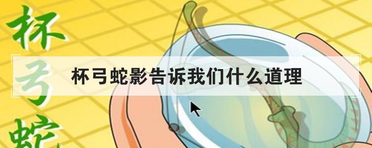 杯弓蛇影告诉我们什么道理