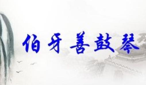 伯牙善鼓琴及翻译