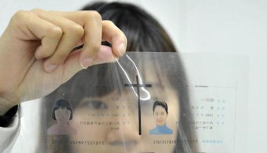 办身份证年龄最小几岁