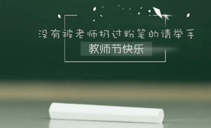 教师节祝福语一句话大全