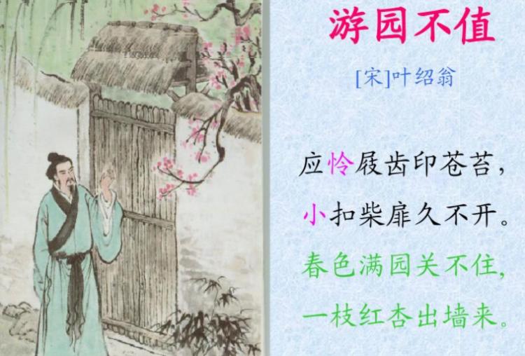 游园不值古诗原文以及翻译?