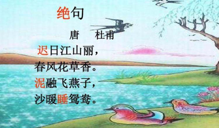 迟日江山丽的全诗意思简述