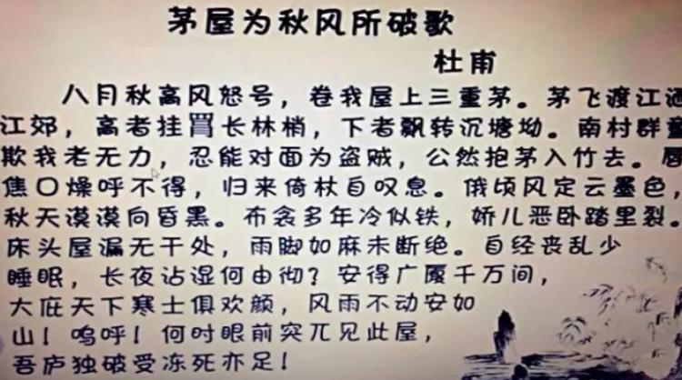 茅屋为秋风所破歌原文及翻译