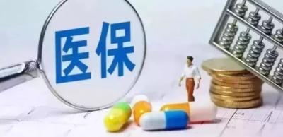 北京医保如何报销