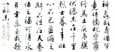 龟虽寿原文及翻译