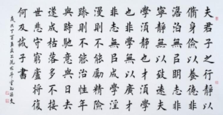 诸葛亮诫子书原文及翻译