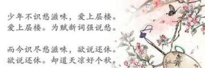 为赋新词强说愁原文及翻译