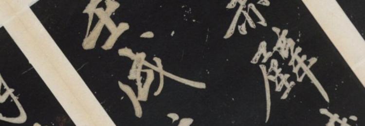 前赤壁赋原文及翻译