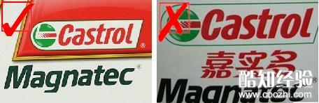 嘉實多機油真假鑒別之印刷的對比