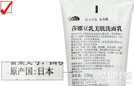 真假豆乳洗面奶背面印刷