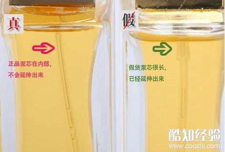 雅頓第五大道香水真假鑒別之細管的不同