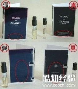 真假蔚蓝香水印刷不同