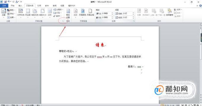 Word2010中怎样设置页面垂直对齐方式