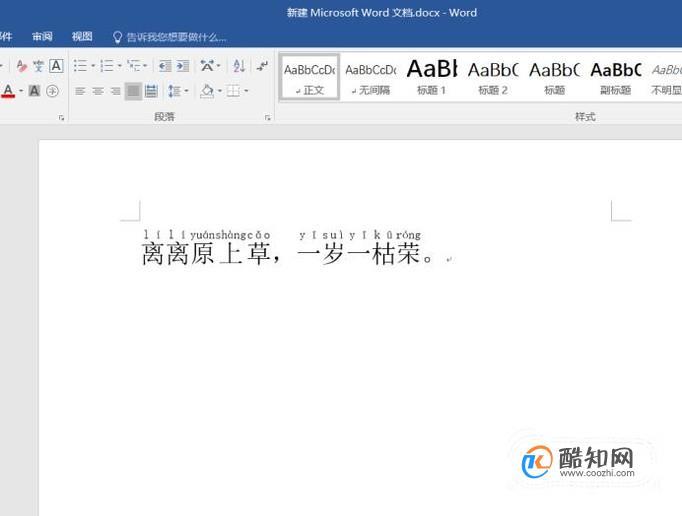 怎样为汉字添加拼音