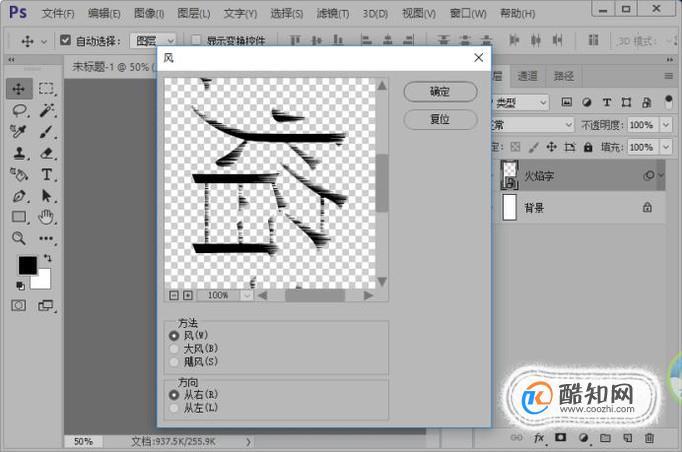 用photoshop怎么制作火焰字体效果