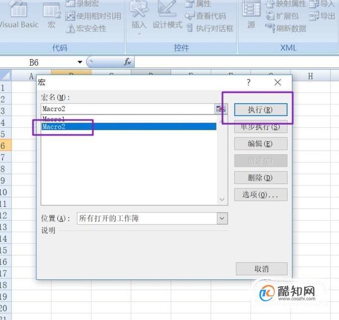 Excel宏如何进行录制与调用