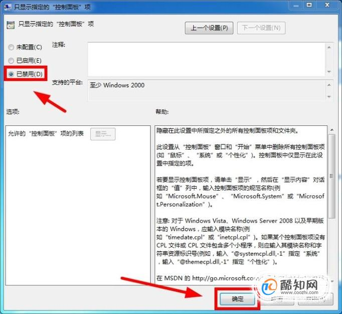 Windows 7选择性显示控制面板中的项