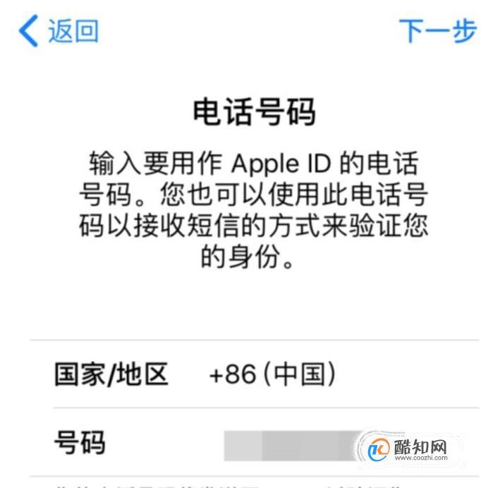 怎么用电话号码注册Apple ID