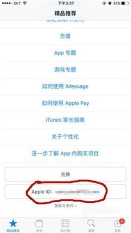 苹果手机取消付费订阅方法