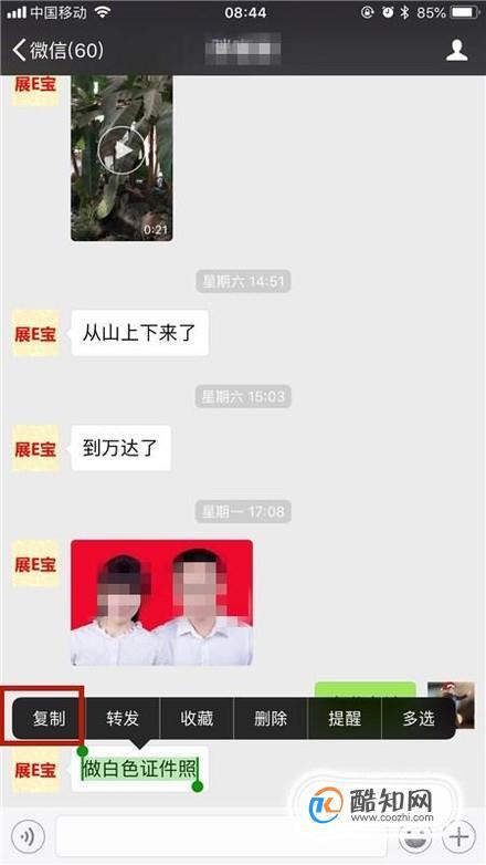 如何把微信内容发送给QQ好友