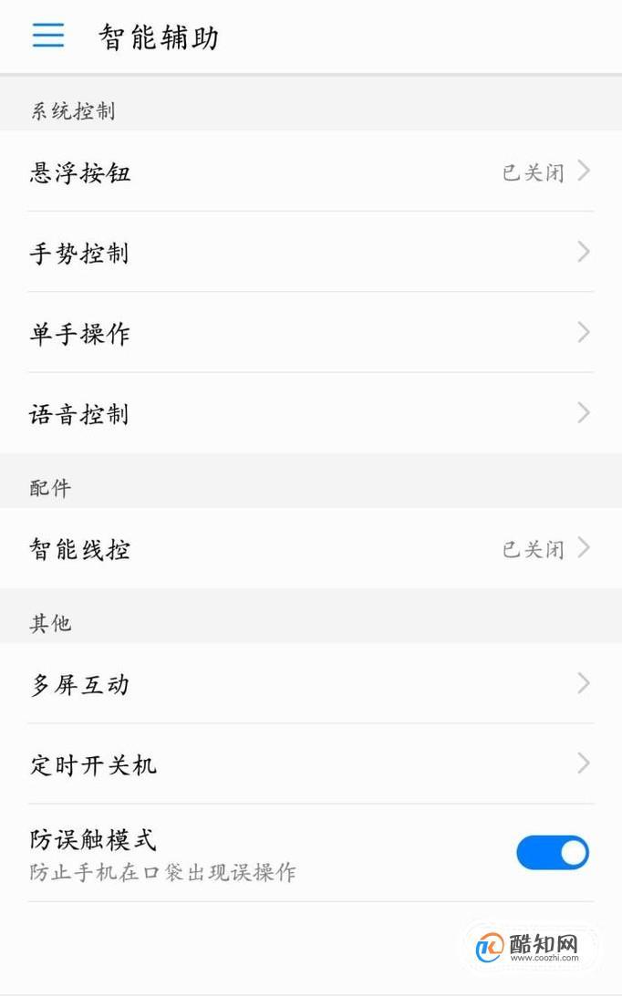 """华为荣耀手机""""多屏互动""""怎么使用"""