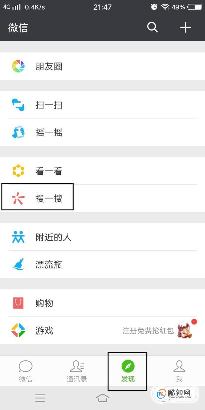 怎样使用微信_广州地铁怎样使用微信购票(云购票平台)_酷知经验网