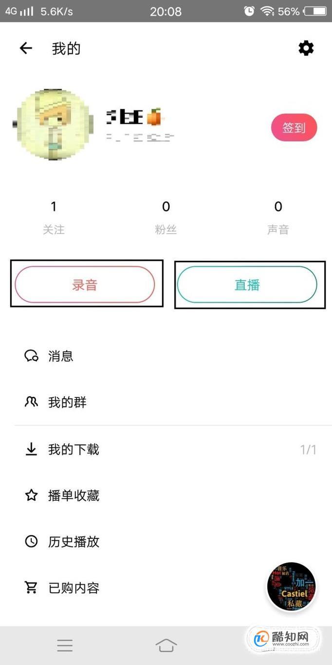 荔枝FM使用教程,熟练使用荔枝FM