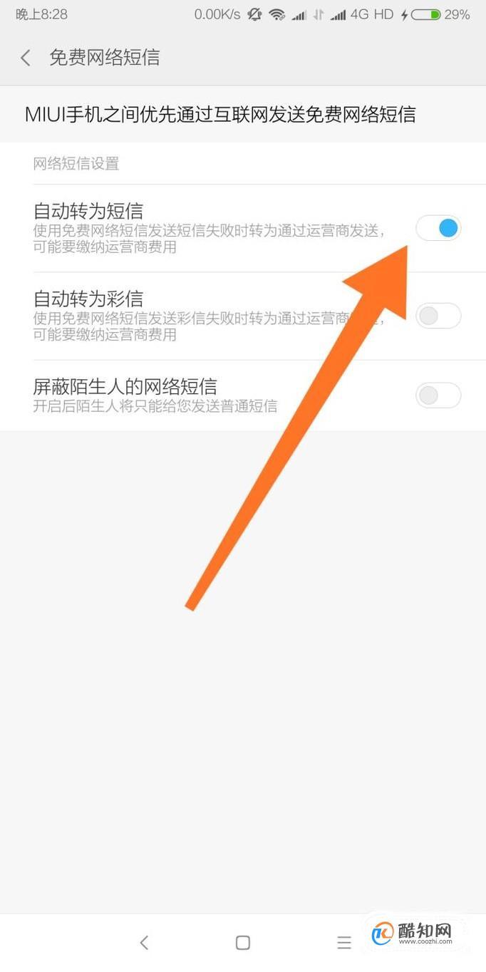 小米手机免费发短信
