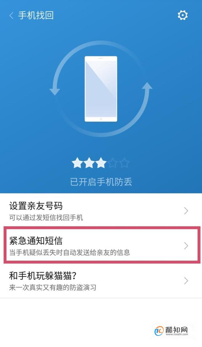 努比亚手机的手机找回功能如何开启?如何使用?