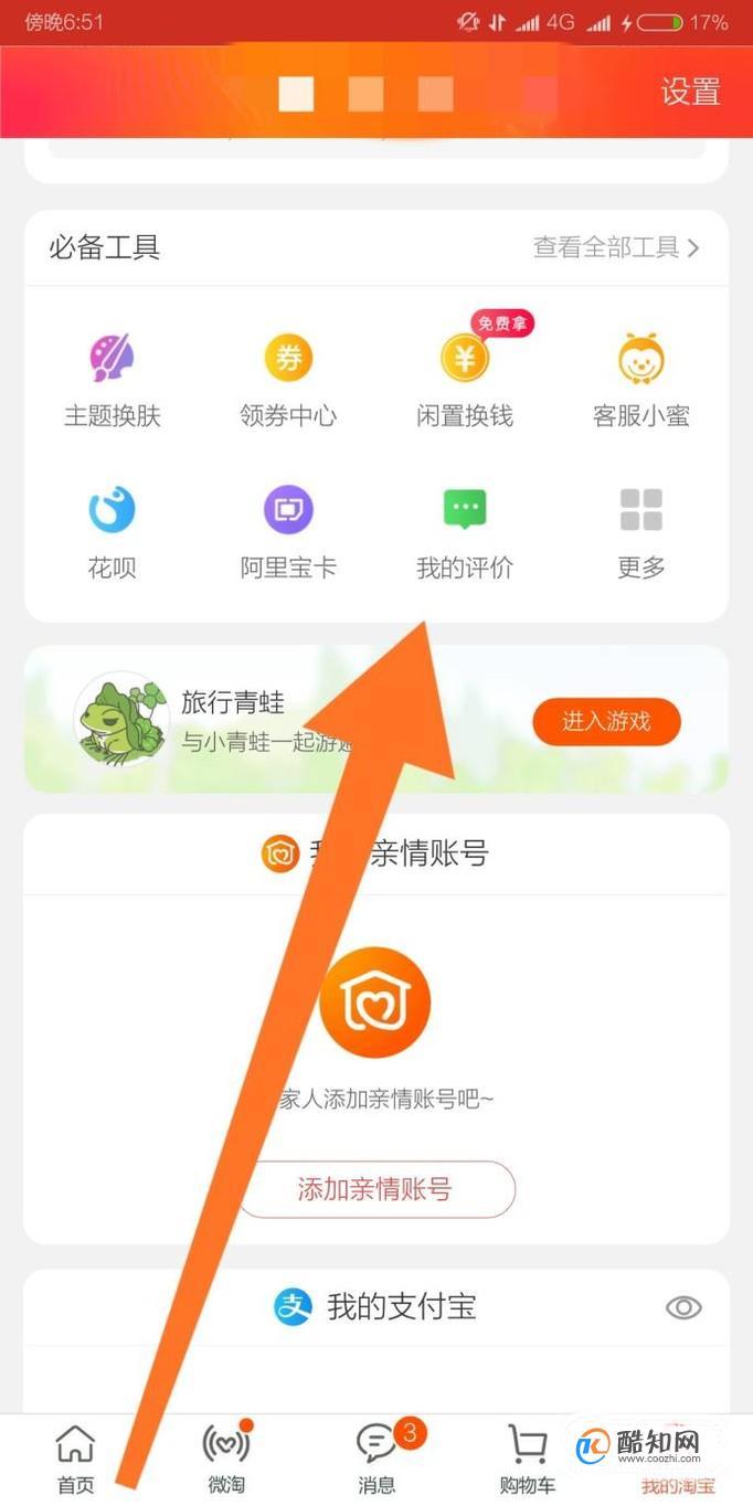 如何在手机淘宝app上查看自己的淘宝账号等级优质图片