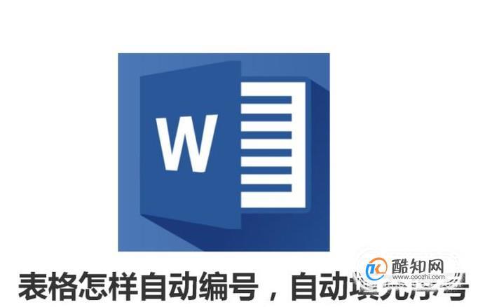 word文档表格怎样自动编号,自动填充序号-传奇3私服