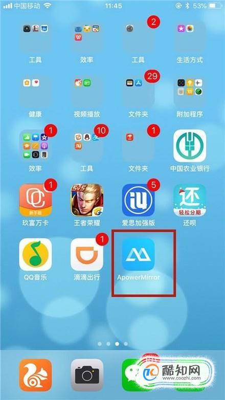 电脑上手机腾讯网_怎么把手机屏幕显示在电脑上_酷知经验网