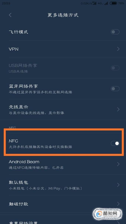 nfc门禁卡_手机NFC怎么复制门禁卡_酷知经验网