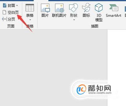插入空白页快捷键_怎样快速建立一个Word空白文档?_酷知经验网