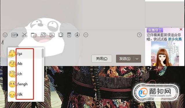 qq表情键盘快捷键_QQ表情怎么使用快捷键_酷知经验网