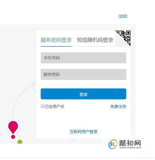 如何取消短号家庭网_怎么取消中国移动流量提醒_酷知经验网