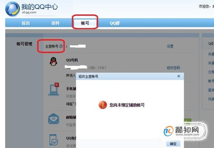 怎么修改qq辅助账号_怎么修改QQ的主显账号_酷知经验网