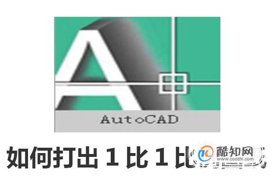 CAD打出1比1比例图纸_酷知经验网长虹d2521图纸图片