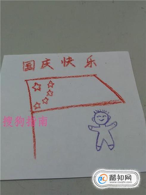 幼儿欢度国庆简笔画步骤优质