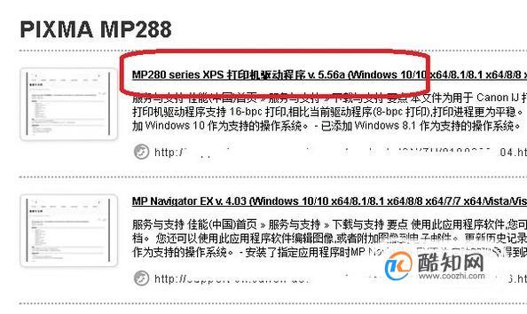 佳能mp288驱动_佳能mp288驱动打印机下载安装 ——操作方法_IT专家网