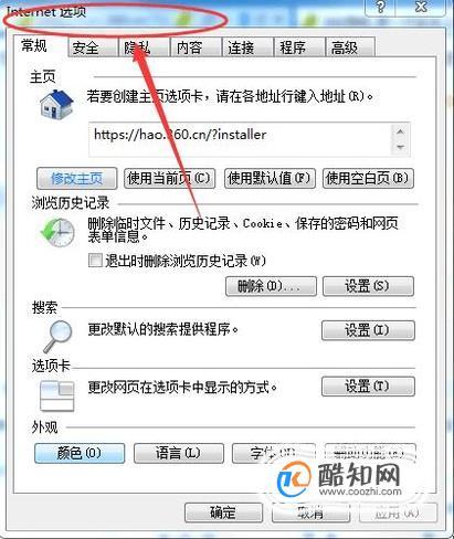 网页页面设置在哪里_ie如何设置网页在同一个窗口打开新页面_酷知经验网