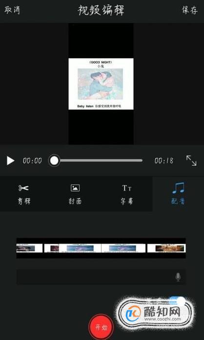 音乐配音器软件_音乐配音器软件