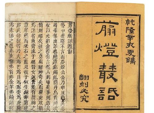 中国古代十大禁书是哪些?