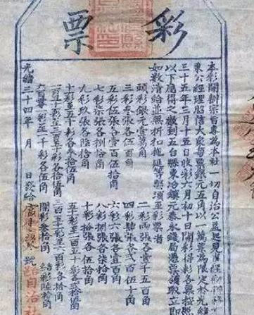 中国最早的彩票长什么样子?
