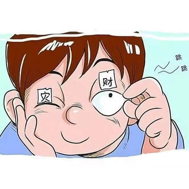 左眼跳财右眼跳灾是真的吗?