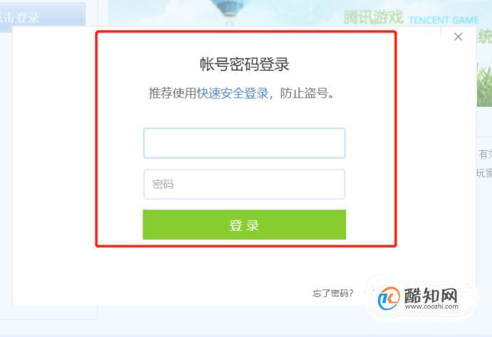 qq修改密码安全中心_怎么修改腾讯防沉迷认证身份证_酷知经验网