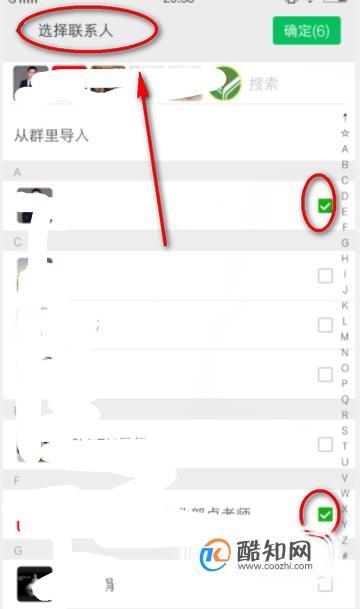 如何删除qq登陆_微信好友如何分组归类管理?_酷知经验网