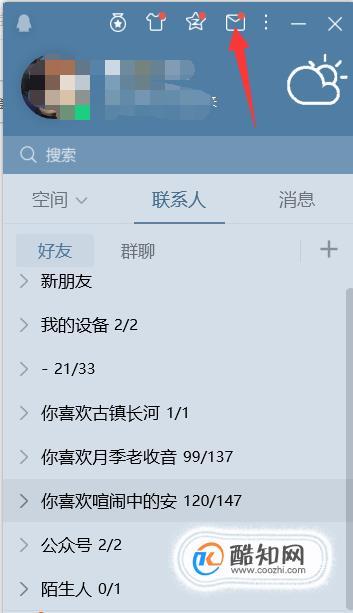 运动会通讯录_如何知道哪个QQ好友已把自己删除?_酷知经验网