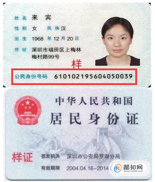身份证号码的数字代表什么意义图图片