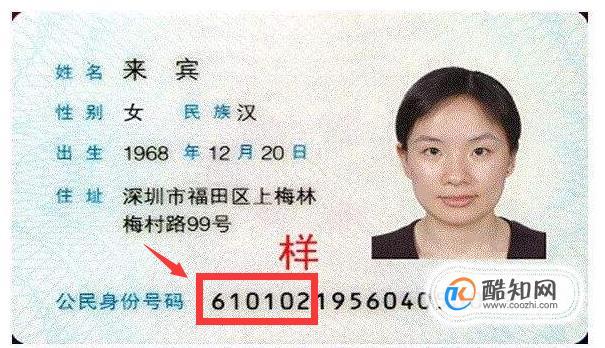 身份证号码的数字代表什么意义顺序码图片